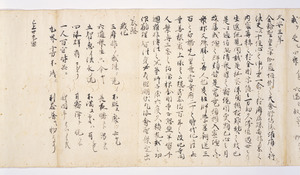 Zappitsu-shū (Collected Notes and Records), (Kanjō-tantoku)_3