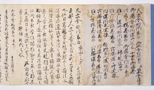Zappitsu-shū (Collected Notes and Records), (Kōshi)