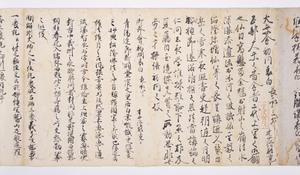 Zappitsu-shū (Collected Notes and Records), (Kōshi)_1