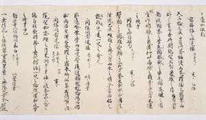 Zappitsu-shū (Collected Notes and Records), (Kōshi)_2