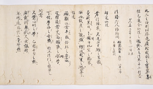 Zappitsu-shū (Collected Notes and Records), (Kōshi)_3