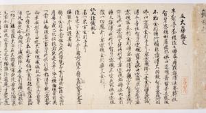 Ruihi-shō (Godaison)
