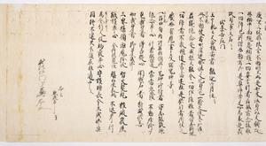 Ruihi-shō (Godaison)_1