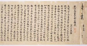 悉曇字母釈