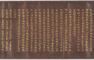 Konkōmyōsaishōō-kyō (Suvarṇaprabhāsottama-rāja-sūtra), Vol.2 (Kokubunji-kyō)_2