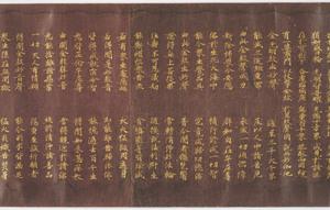 Konkōmyōsaishōō-kyō (Suvarṇaprabhāsottama-rāja-sūtra), Vol.2 (Kokubunji-kyō)_3