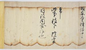 Documents of Kakuanji-Temple (Kanaokahigashinoshōryō andokankeimonjo)_1