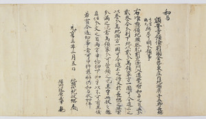 Documents of Kakuanji-Temple (Genkō3nenkanaokahigashinoshōsitajichūbunkankeimonjo)_1