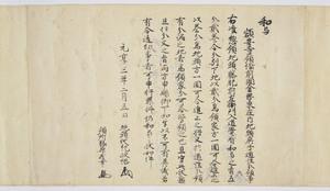 Documents of Kakuanji-Temple (Genkō3nenkanaokahigashinoshōsitajichūbunkankeimonjo)_7