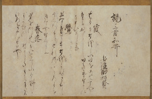 Kasuga Kaishi (Poems by Kasuga and Kōfukuji priests; reverse side has Man'yō poems copied by Nakatomi Sukekata)