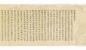 阿闍世王経 巻下(五月一日経)_6