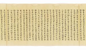 阿闍世王経 巻下(五月一日経)_16