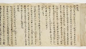 Zappitsu-shū (Collected Notes and Records), (Buddha)_5