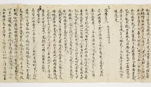 Zappitsu-shū (Collected Notes and Records), (Buddha)_11