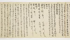 Zappitsu-shū (Collected Notes and Records), (Buddha)_14