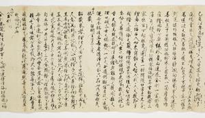 Zappitsu-shū (Collected Notes and Records), (Buddha)_15