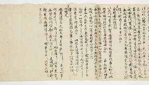 Zappitsu-shū (Collected Notes and Records), (Buddha)_25
