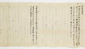 Zappitsu-shū (Collected Notes and Records), (Buddha)_28