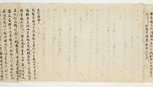 Zappitsu-shū (Collected Notes and Records), (Buddha)_30