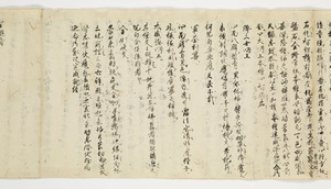 Zappitsu-shū (Collected Notes and Records), (Buddha)_31