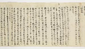 Zappitsu-shū (Collected Notes and Records), (Buddha)_33