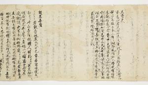 Zappitsu-shū (Collected Notes and Records), (Buddha)_37