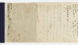 Zappitsu-shū (Collected Notes and Records), (Kanjō-tantoku)_4
