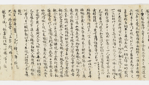 Zappitsu-shū (Collected Notes and Records), (Kanjō-tantoku)_7