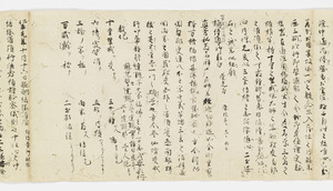 Zappitsu-shū (Collected Notes and Records), (Kanjō-tantoku)_9