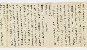 Zappitsu-shū (Collected Notes and Records), (Kanjō-tantoku)_12