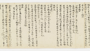 Zappitsu-shū (Collected Notes and Records), (Kanjō-tantoku)_14