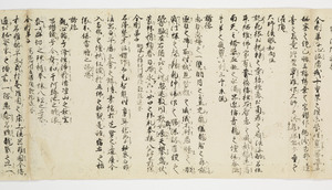 Zappitsu-shū (Collected Notes and Records), (Kanjō-tantoku)_15