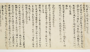 Zappitsu-shū (Collected Notes and Records), (Kanjō-tantoku)_16