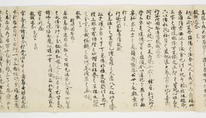 Zappitsu-shū (Collected Notes and Records), (Kanjō-tantoku)_18