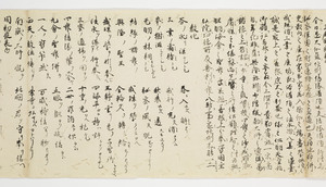 Zappitsu-shū (Collected Notes and Records), (Kanjō-tantoku)_20