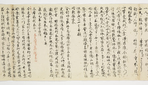 Zappitsu-shū (Collected Notes and Records), (Kanjō-tantoku)_21