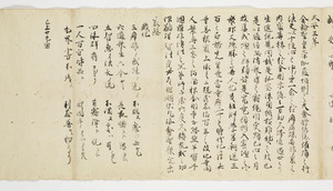 Zappitsu-shū (Collected Notes and Records), (Kanjō-tantoku)_27