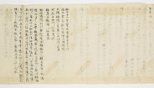 Zappitsu-shū (Collected Notes and Records), (Kanjō-tantoku)_30