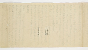 Zappitsu-shū (Collected Notes and Records), (Kanjō-tantoku)_31