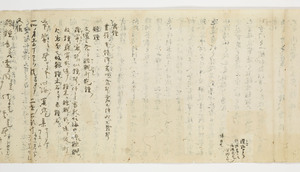 Zappitsu-shū (Collected Notes and Records), (Kanjō-tantoku)_34