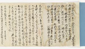 Zappitsu-shū (Collected Notes and Records), (Kōshi)_5