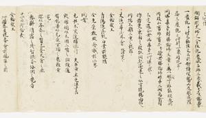 Zappitsu-shū (Collected Notes and Records), (Kōshi)_7