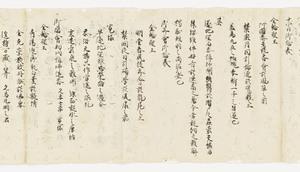 Zappitsu-shū (Collected Notes and Records), (Kōshi)_8