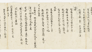 Zappitsu-shū (Collected Notes and Records), (Kōshi)_9