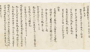Zappitsu-shū (Collected Notes and Records), (Kōshi)_10