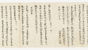 Zappitsu-shū (Collected Notes and Records), (Kōshi)_11