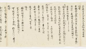Zappitsu-shū (Collected Notes and Records), (Kōshi)_14