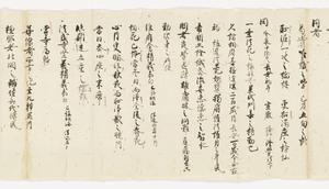 Zappitsu-shū (Collected Notes and Records), (Kōshi)_15