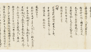 Zappitsu-shū (Collected Notes and Records), (Kōshi)_16