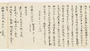 Zappitsu-shū (Collected Notes and Records), (Kōshi)_17